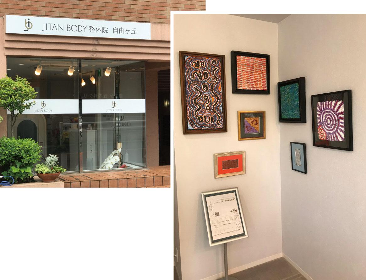 実物をご覧になりたい方は、こちら コラボショップ Jitanbody × Uluru Art Gallery